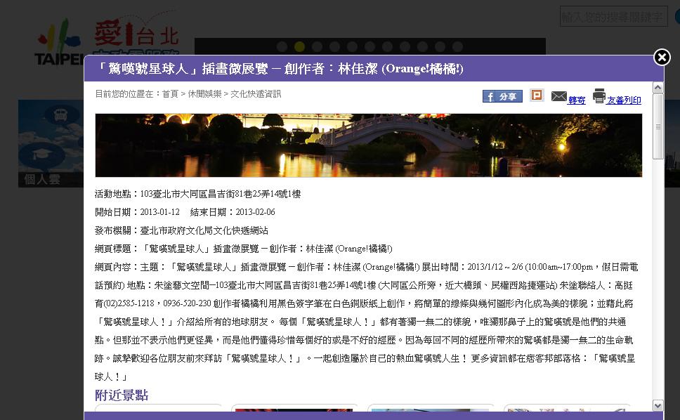 愛台北市政雲服務 驚嘆號星球人