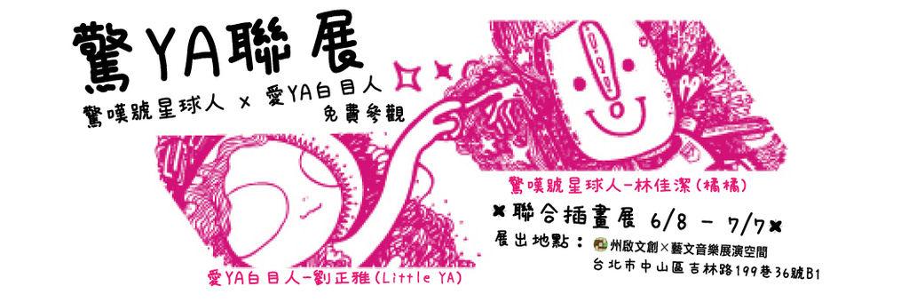 驚YA聯展宣傳banner
