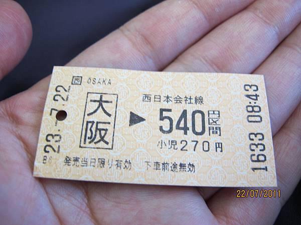梅田JR車站
