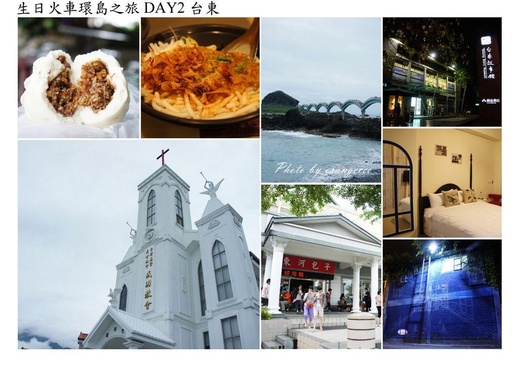 2014生日火車環島之旅day2