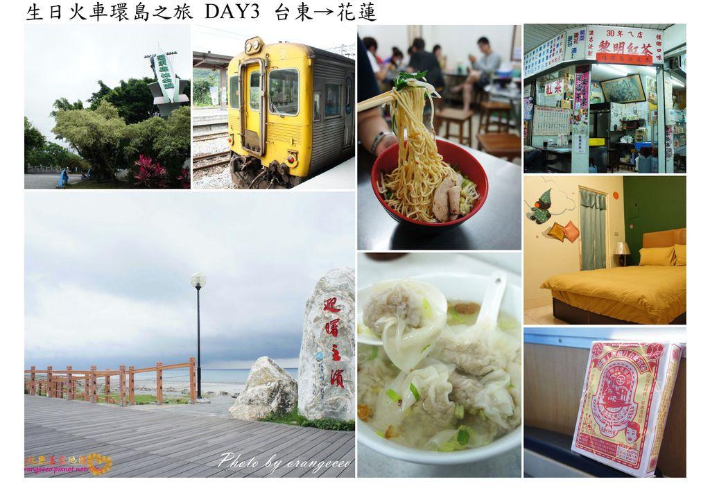 2014生日火車環島之旅day3