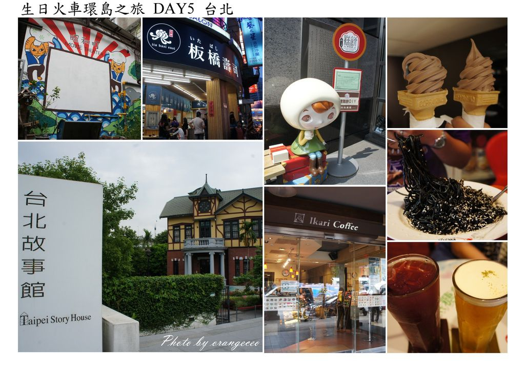 2014生日火車環島之旅day5