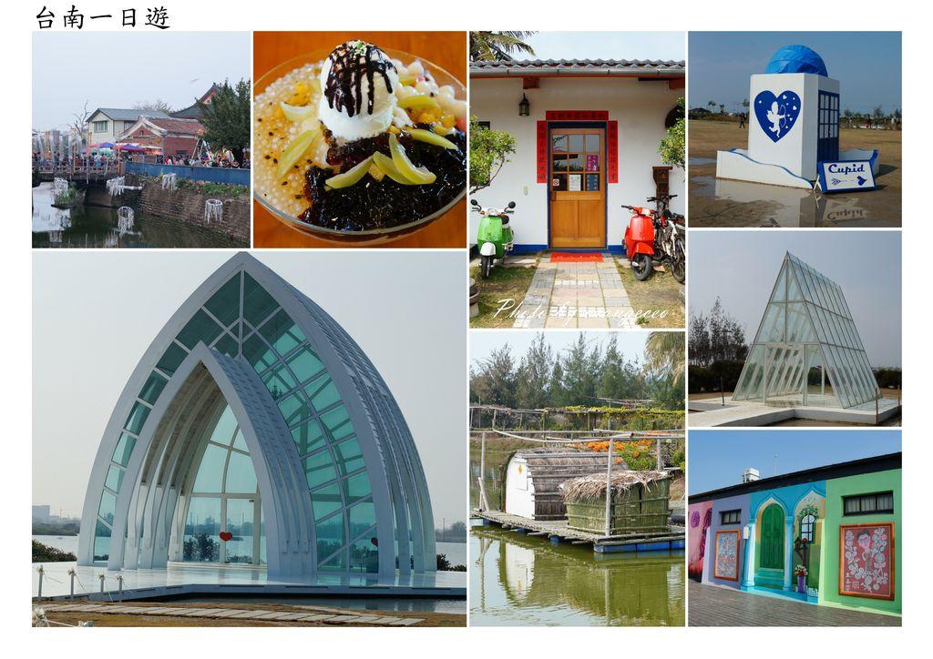 台南一日遊20150222
