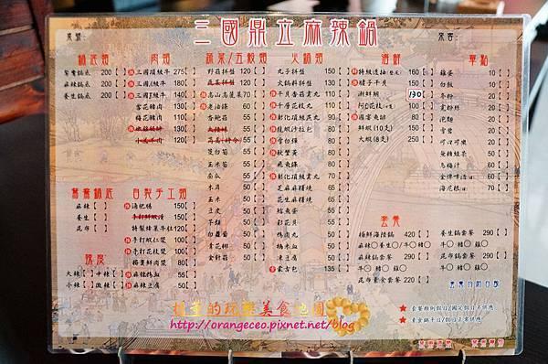 三國鼎立麻辣鍋 (新版菜單)