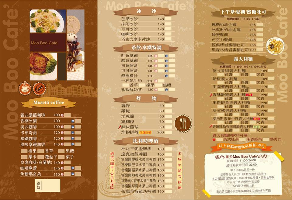 沐佈咖啡menu