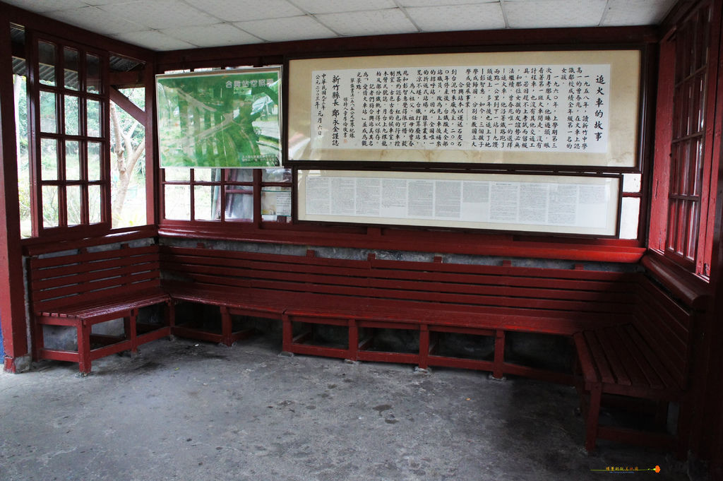 新竹 合興火車站