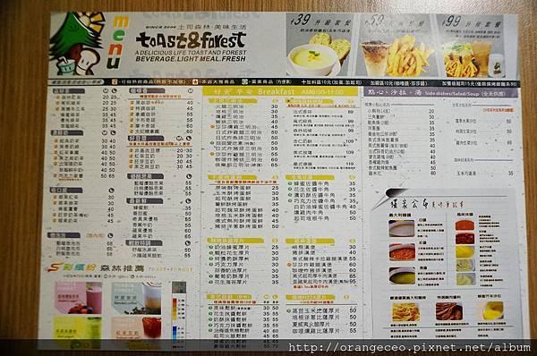 吐司森林員林中正店 (早餐系列)