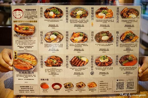 滿燒肉丼食堂 員林店20151024menu