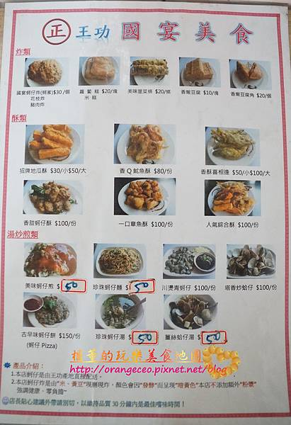 員林國宴美食2015menu