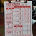 哈爾濱酸菜白肉鍋 2015MENU