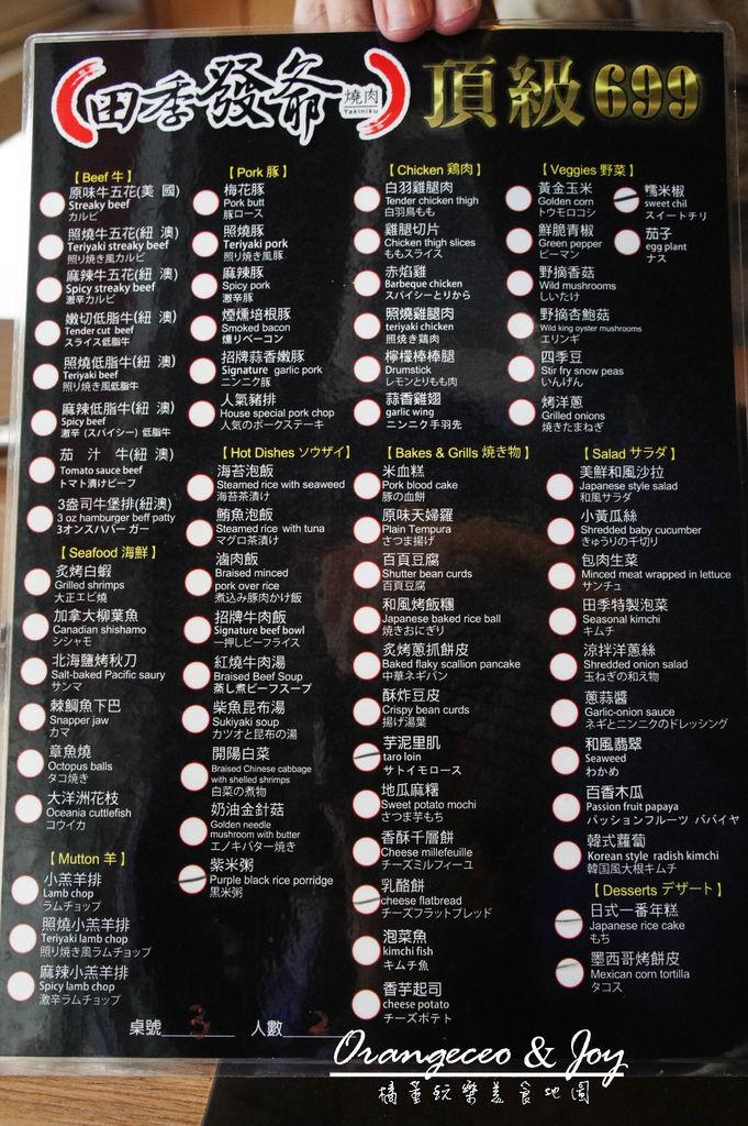 田季發爺 桃園店