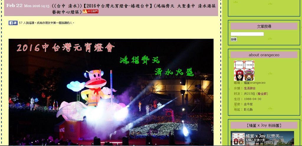 20160223 中台灣元宵燈會 熱門