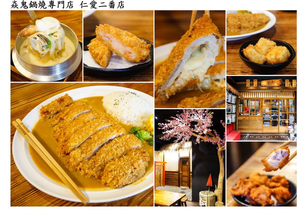 焱鬼鍋燒專門店 仁愛二番店