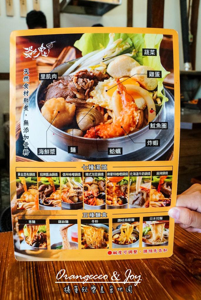 嘉義 焱鬼鍋燒意麵專賣店