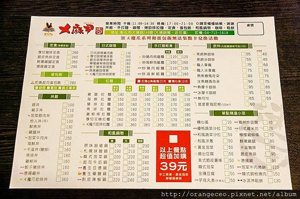 彰化 ㄨ麻尹日式料理