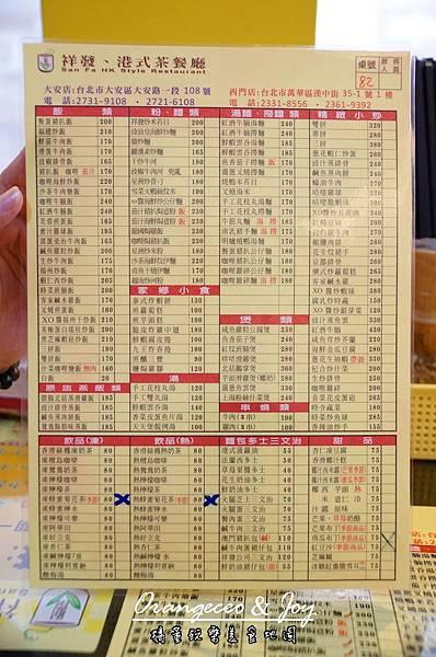 祥發港式茶餐廳 大安店