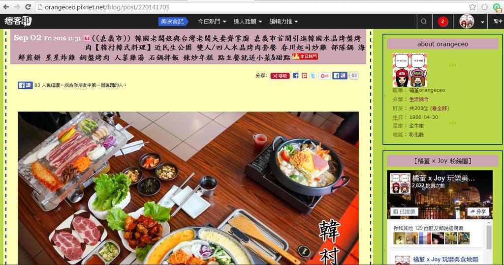 韓村韓式料理 20160903 熱門