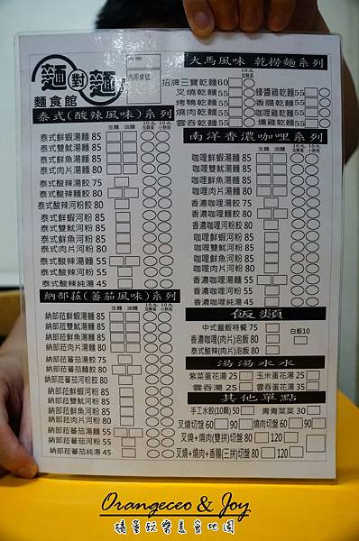 2016麵對麵menu