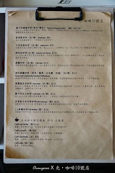 光‧咖啡10號店menu1