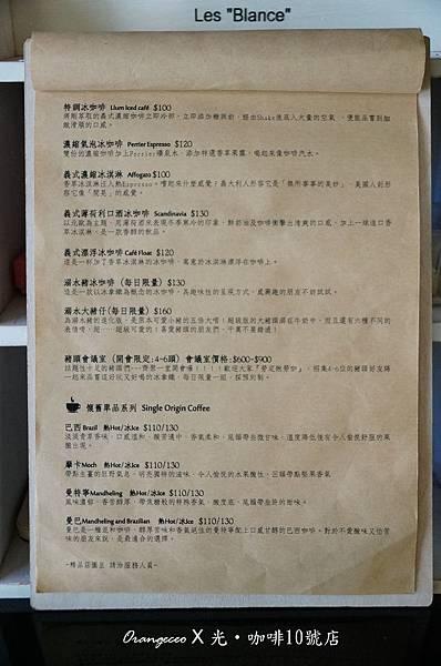 光‧咖啡10號店menu2