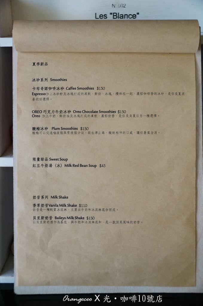 光‧咖啡10號店menu4