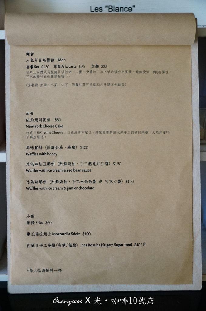 光‧咖啡10號店menu5