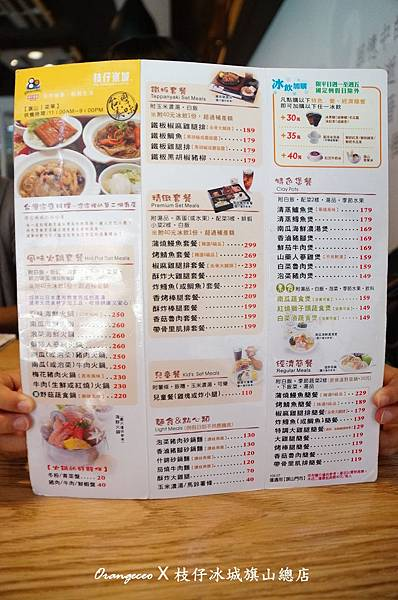 枝仔冰城旗山總店MENU餐