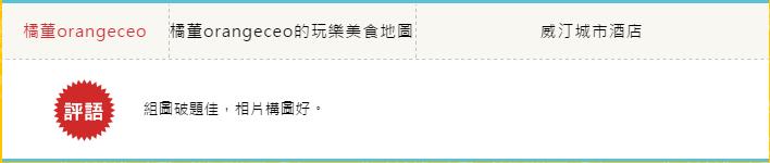 20160726 痞客邦飯店鑑賞王