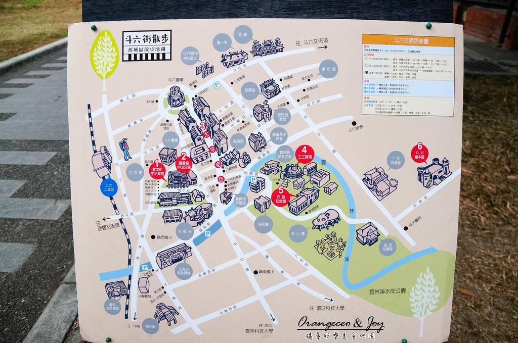斗六街舊城區散步地圖