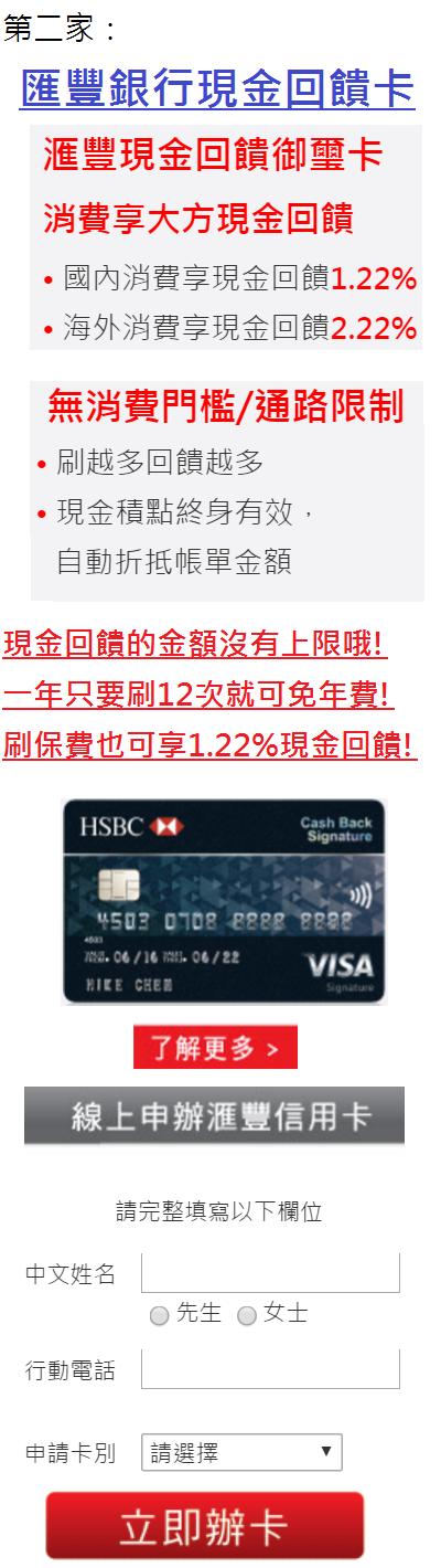 匯豐20160930-2.png
