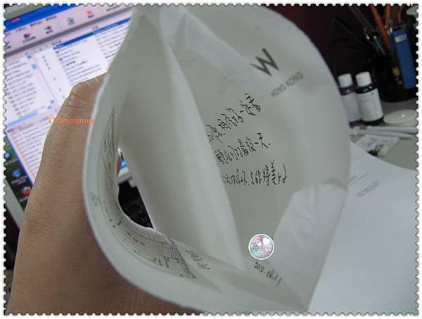 100824 來自W的特製卡片-02.jpg