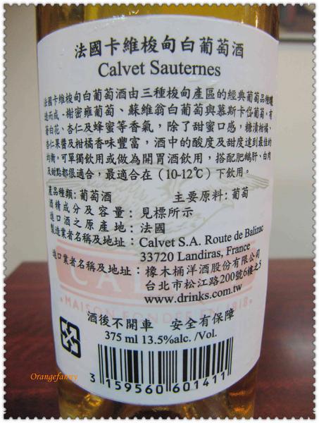100603 Calvet Sauternes法國卡維梭甸白葡萄酒-01.jpg