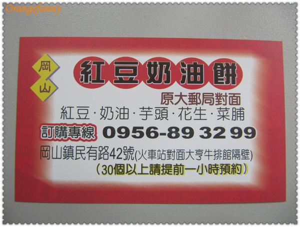 紅豆餅-01.jpg
