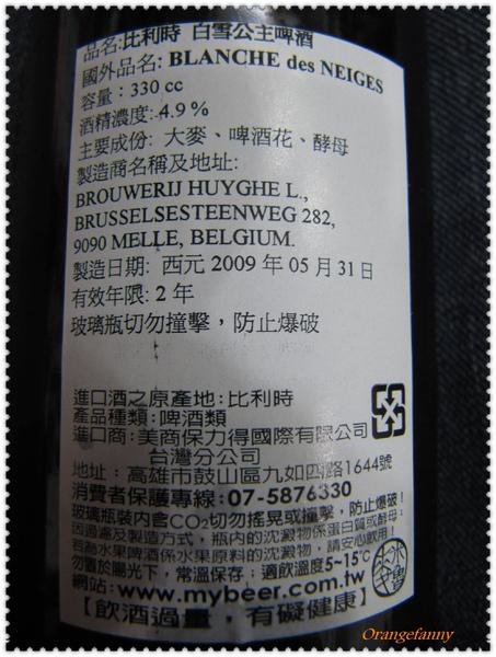BLANCHE des NEIGES白雪公主啤酒-01.jpg