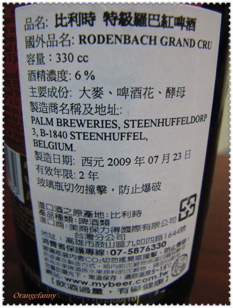 RODENBACH GRADE CRU特級羅巴紅啤酒-01.jpg