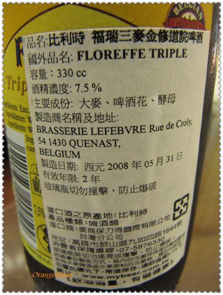100430 FLOREFFE TRIPLE福瑞三麥金修道院啤酒-01.jpg