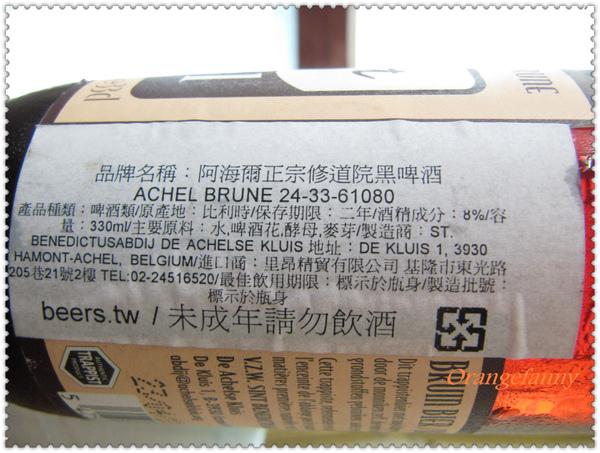 100606 ACHEL BRUNE阿海爾正宗修道院黑啤酒-01.jpg