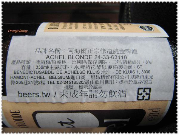 100624 ACHEL BLONDE阿海爾正宗修道院金啤酒-01.jpg