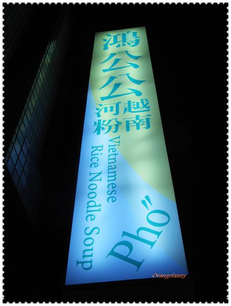 100603 鴻公公-01.jpg