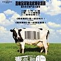 food_inc CH.jpg