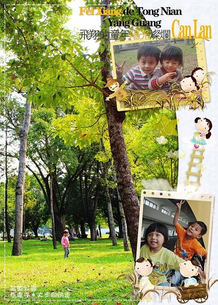 高雄公園1