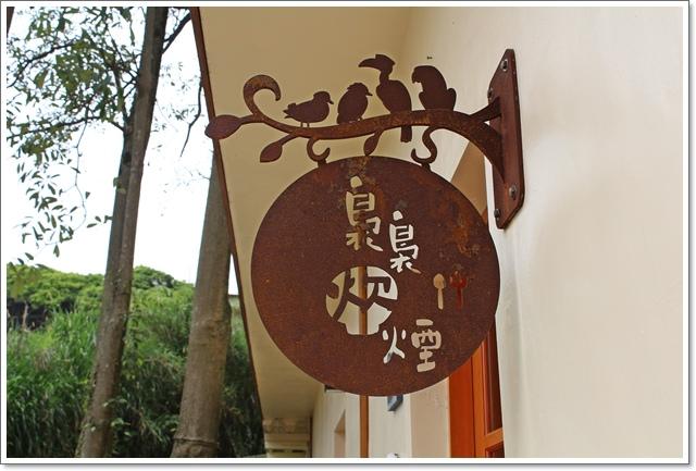 森林鳥花園14.JPG