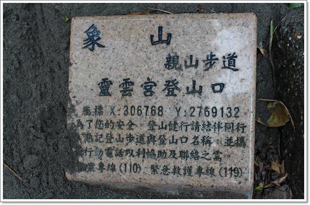 象山親山步道4.JPG