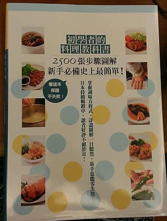 初學者的料理教科書