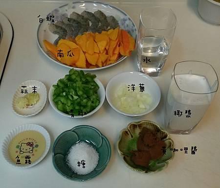泰式咖哩材料準備完成