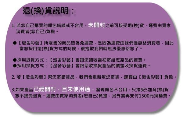退換貨說明-2010-06-29更新.jpg