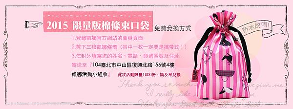 2015束口袋banner
