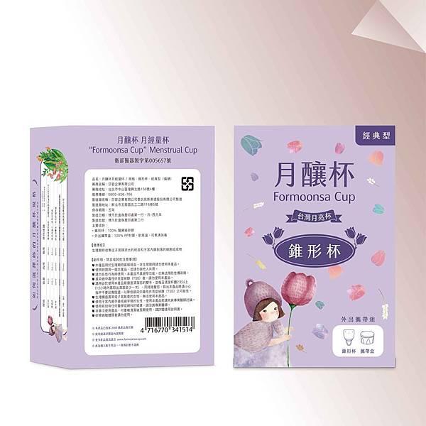 0311-新月亮杯外盒-紫-02 (Copy).jpg