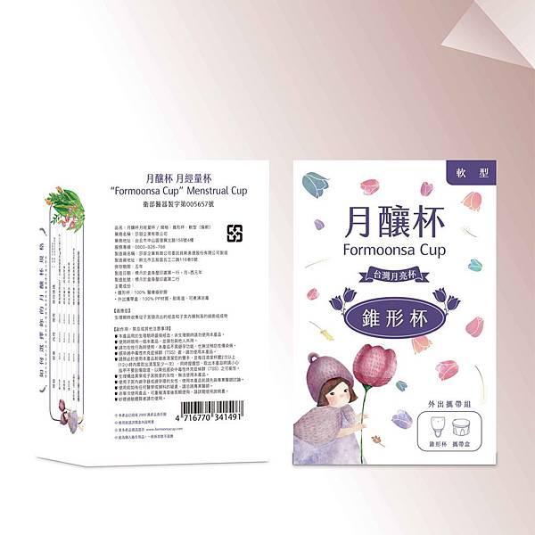 0311-新月亮杯外盒-白-02 (Copy).jpg