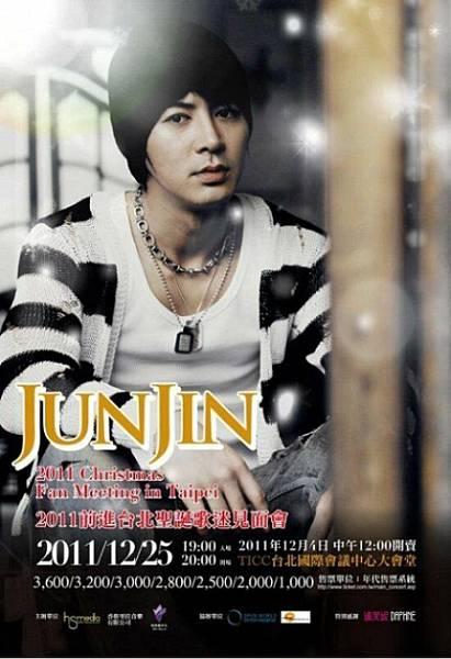 20111204-jinjun-fm.jpg